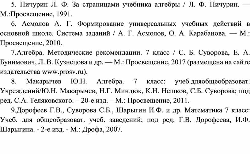 Пичурин Л. Ф. За страницами учебника алгебры /