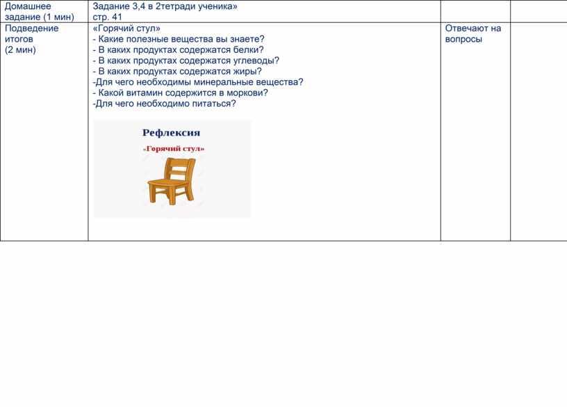 Домашнее задание (1 мин)
