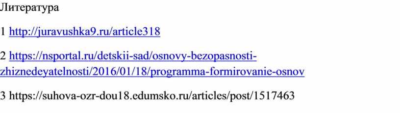 Литература 1 http://juravushka9