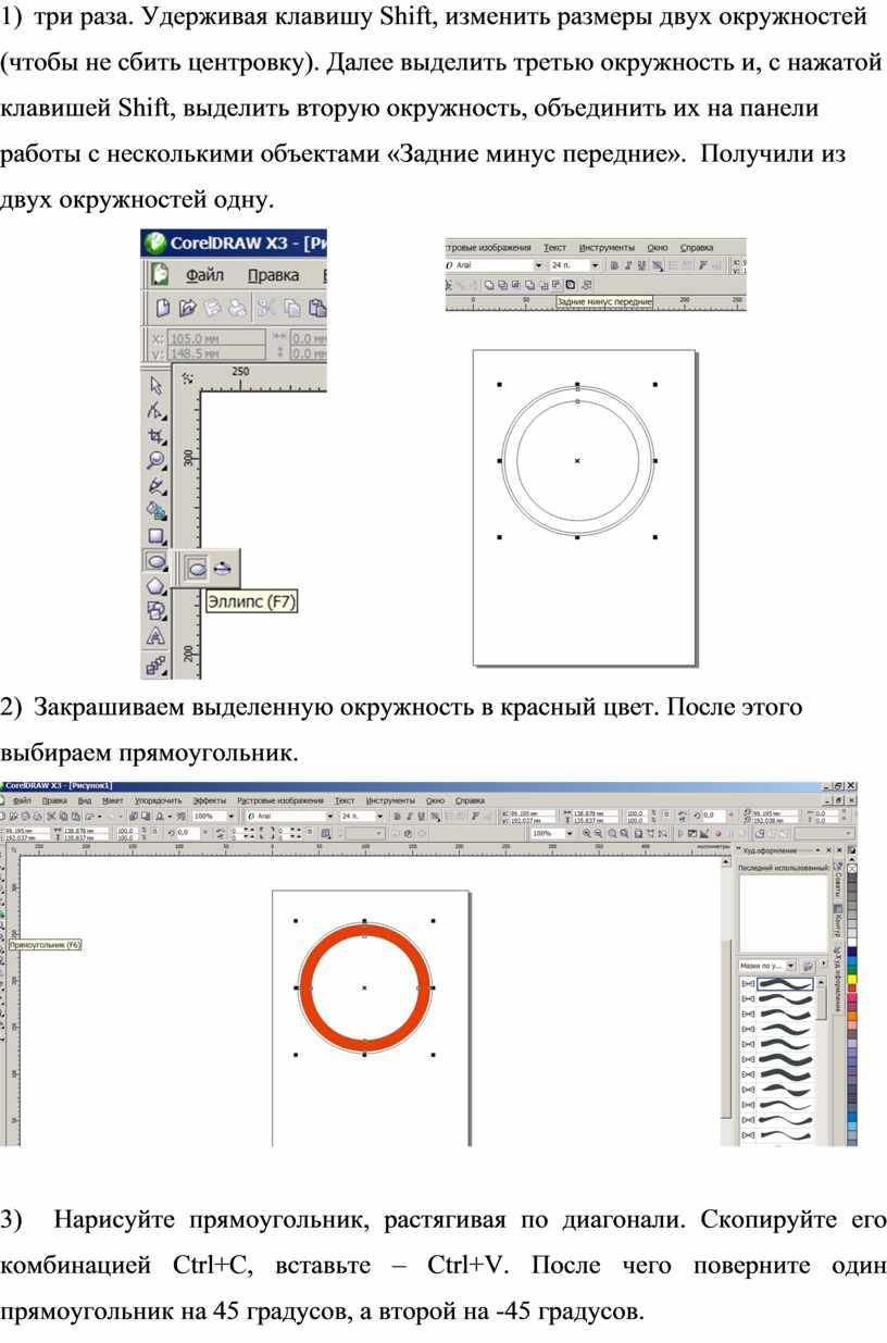 Удерживая клавишу Shift , изменить размеры двух окружностей (чтобы не сбить центровку)