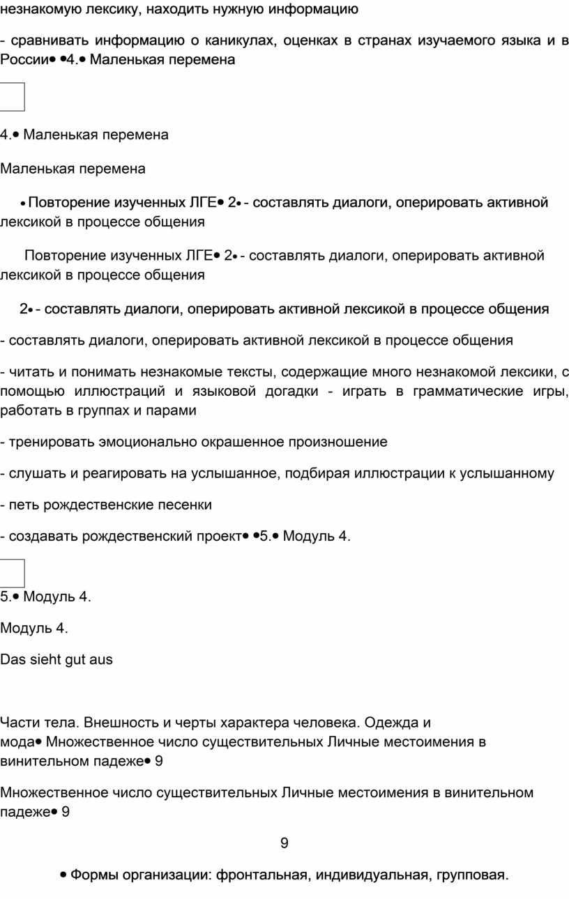 России 4.Маленькая перемена