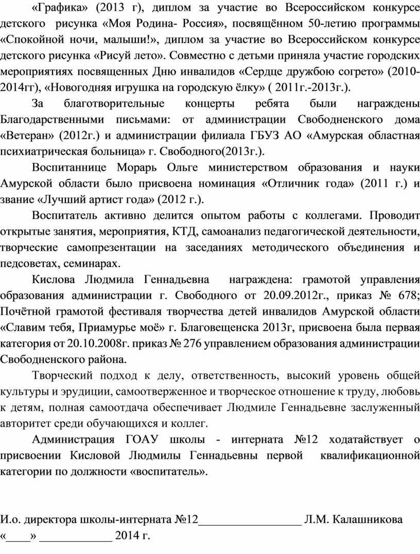 Графика» (2013 г), диплом за участие во