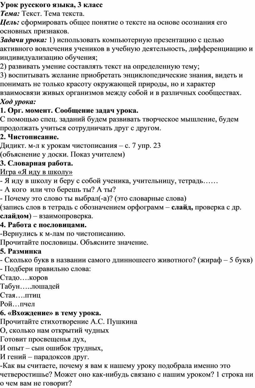 Урок русского языка, 3 класс