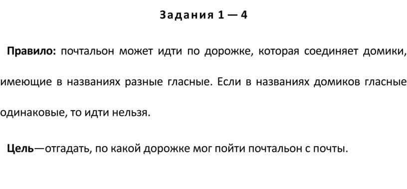 Задания 1 — 4 Правило: почтальон может идти по дорожке, которая соеди няет домики, имеющие в названиях разные гласные