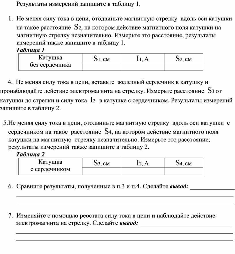 Результаты измерений запишите в таблицу 1