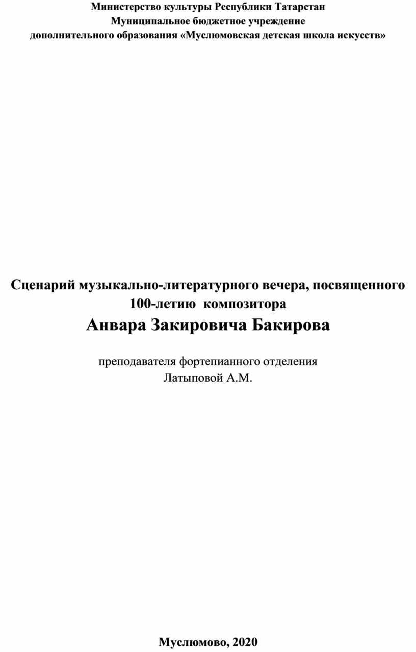 Министерство культуры Республики