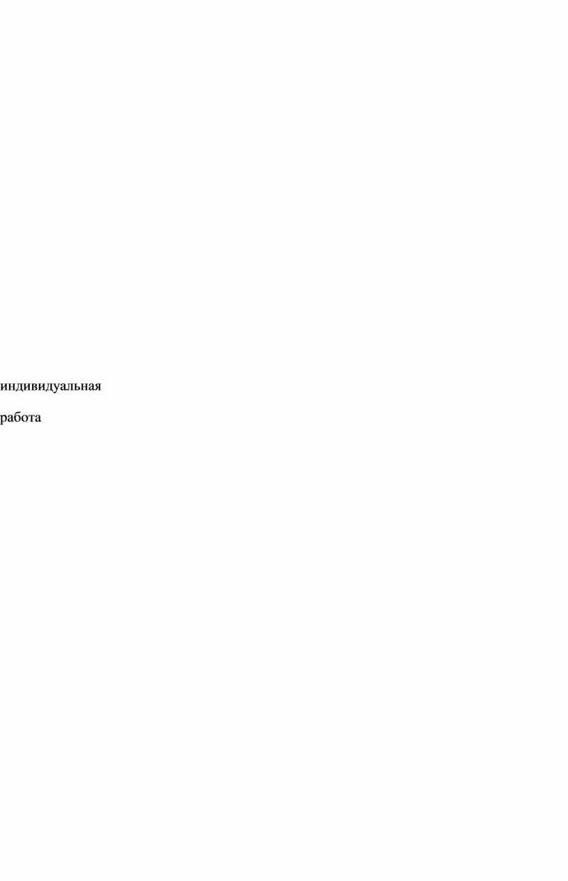 Правильная осанка человека», выставление отметок 3