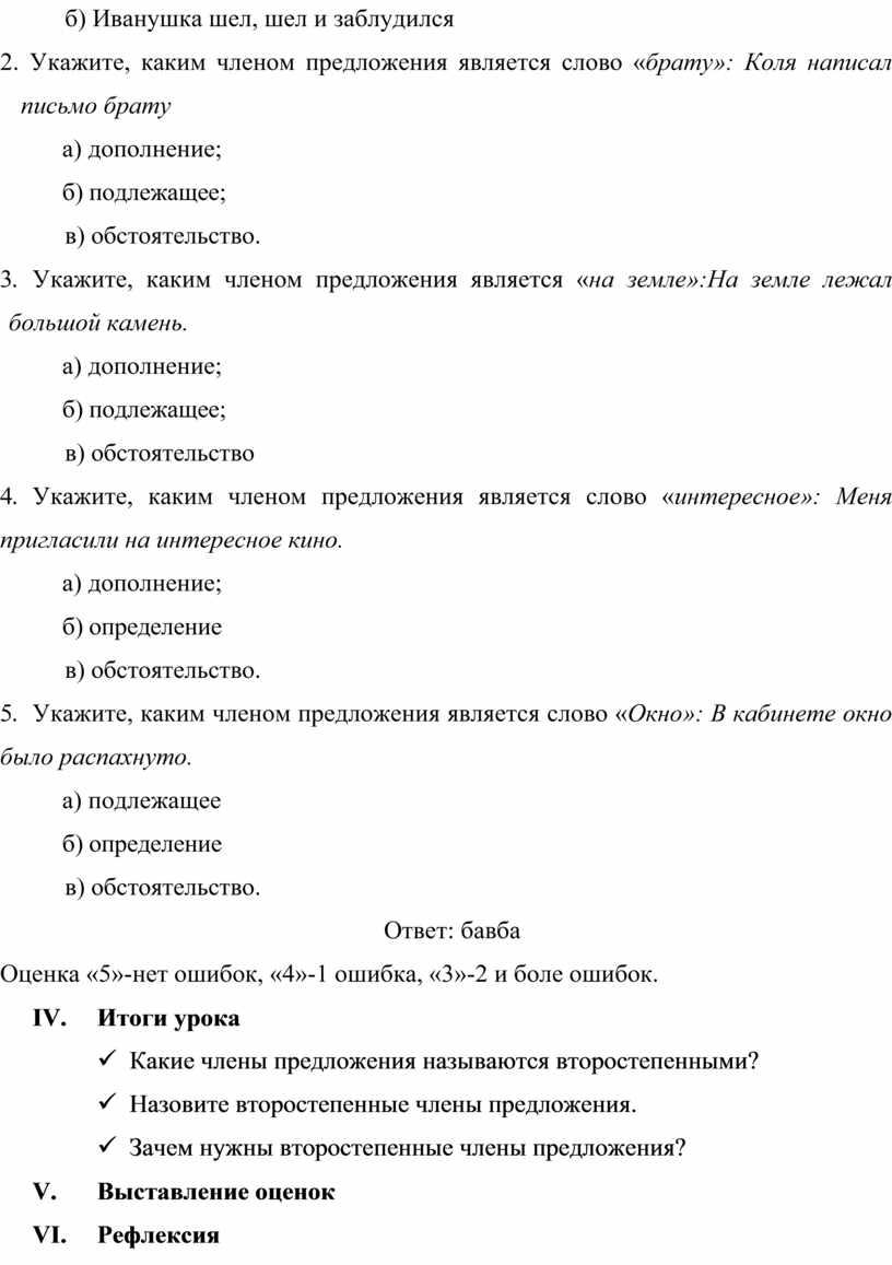 Иванушка шел, шел и заблудился 2