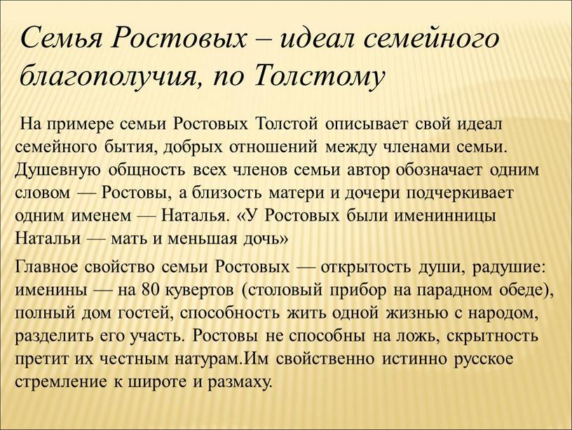 На примере семьи Ростовых Толстой описывает свой идеал семейного бытия, добрых отношений между членами семьи