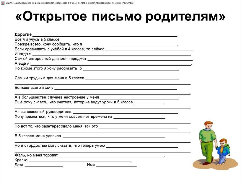 Открытое письмо родителям» Дорогие _________________________________________________________________