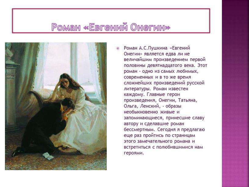 Роман «Евгений Онегин» Роман А