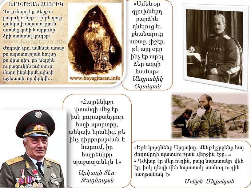 «Եթե կորցնենք Արցախը, մենք կշրջենք հայ ժողովրդի պատմության վերջին էջը...» « Դժվար էր մեր ուղին, բայց նպատակը վեհ էր, իսկ դեպի վեհ նպատակ տանող ուղին…