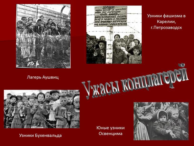 Поздравление узникам фашизма