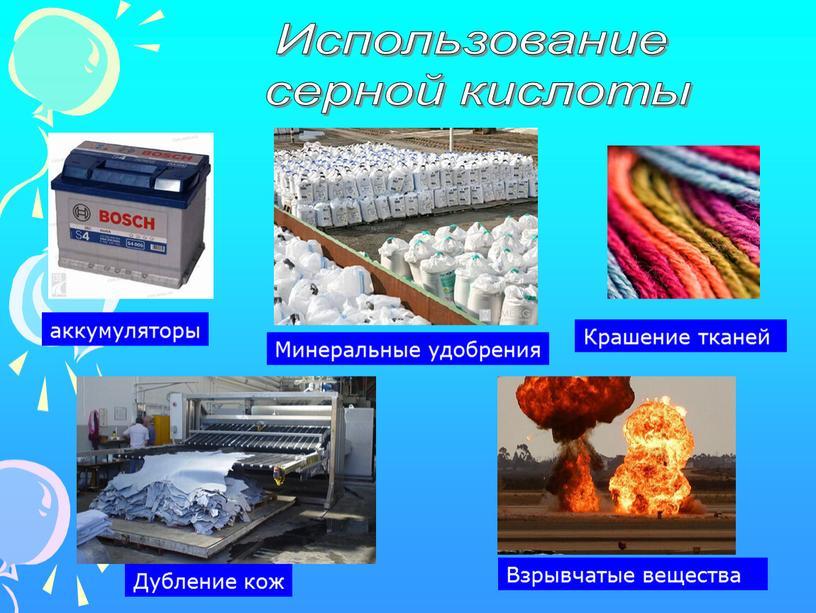 Использование серной кислоты аккумуляторы