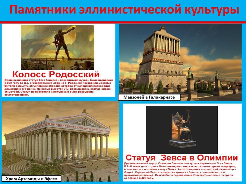 Памятники эллинистической культуры