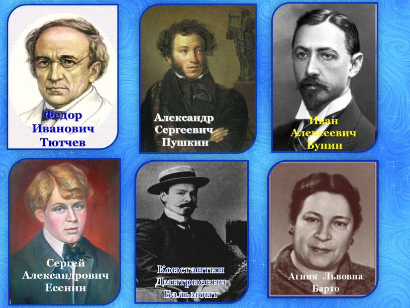 Федор Иванович Тютчев Александр