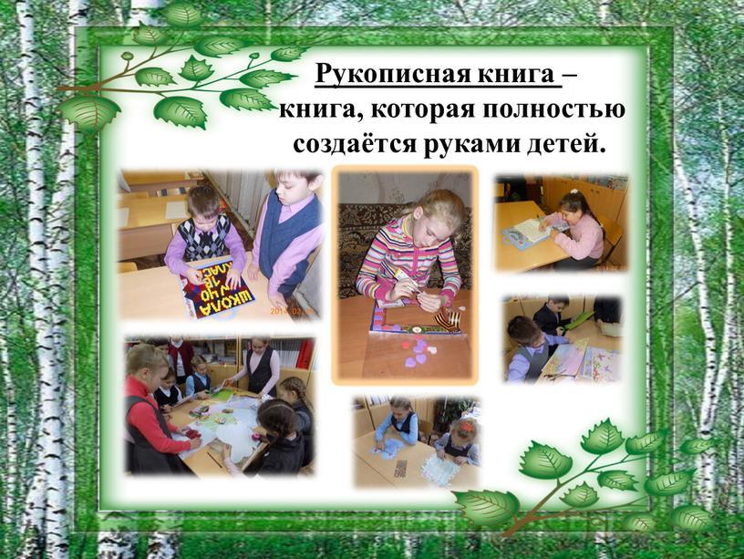 Рукописная книга – книга, которая полностью создаётся руками детей