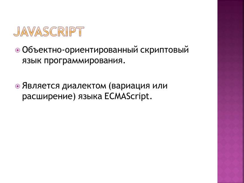 JavaScript Объектно-ориентированный скриптовый язык программирования