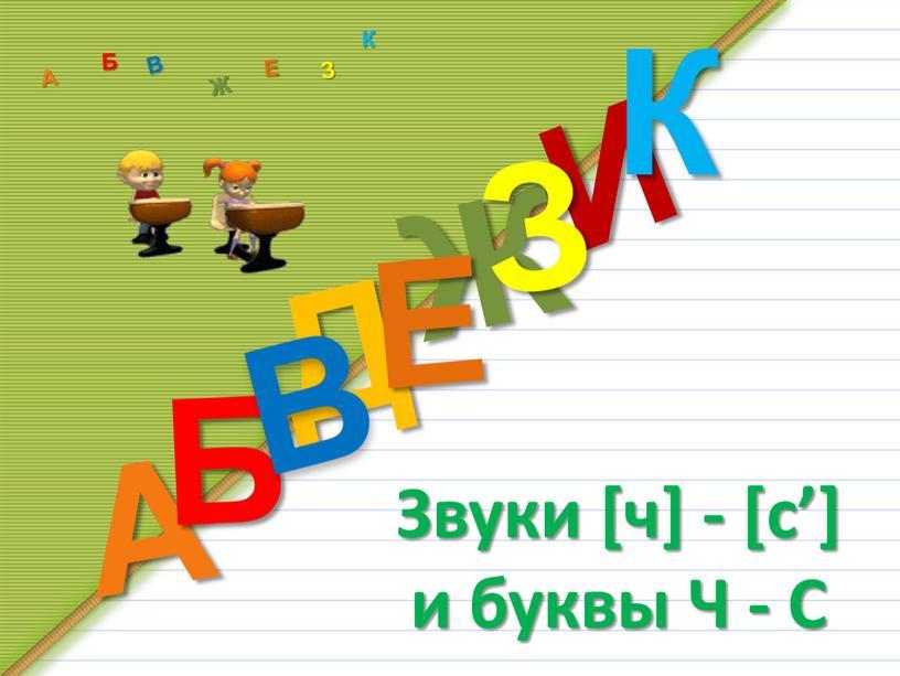 Звуки [ч] - [с'] и буквы Ч -