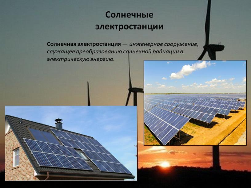 Солнечная электростанция — инженерное сооружение, служащее преобразованию солнечной радиации в электрическую энергию