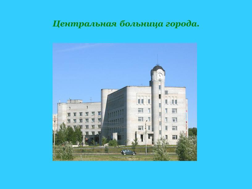 Центральная больница города.