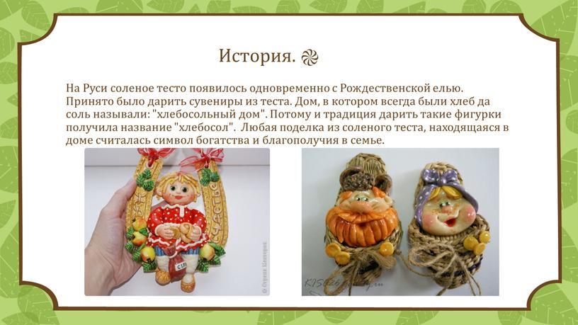 На Руси соленое тесто появилось одновременно с