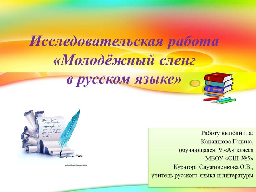 Исследовательская работа «Молодёжный сленг в русском языке»