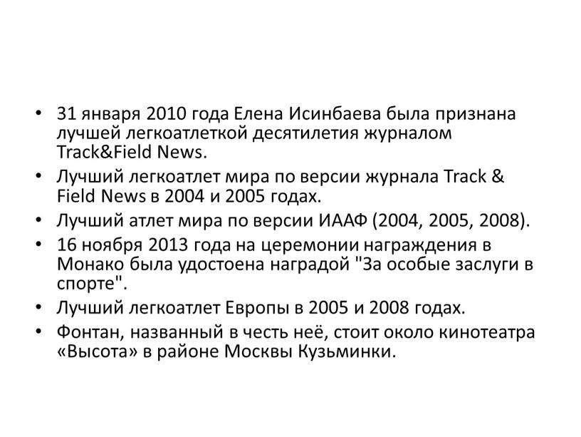 Елена Исинбаева была признана лучшей легкоатлеткой десятилетия журналом