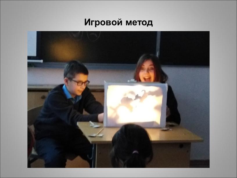 Игровой метод