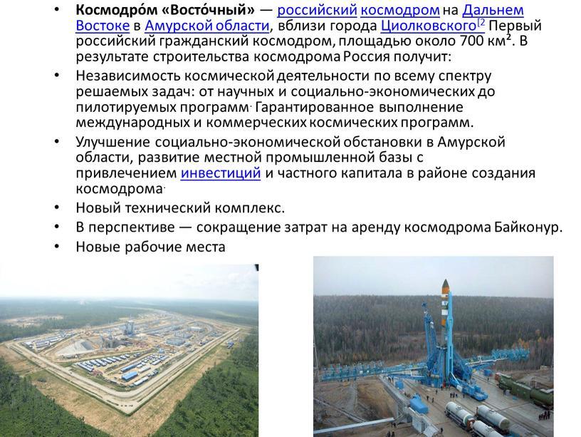 Космодро́м «Восто́чный» — российский космодром на