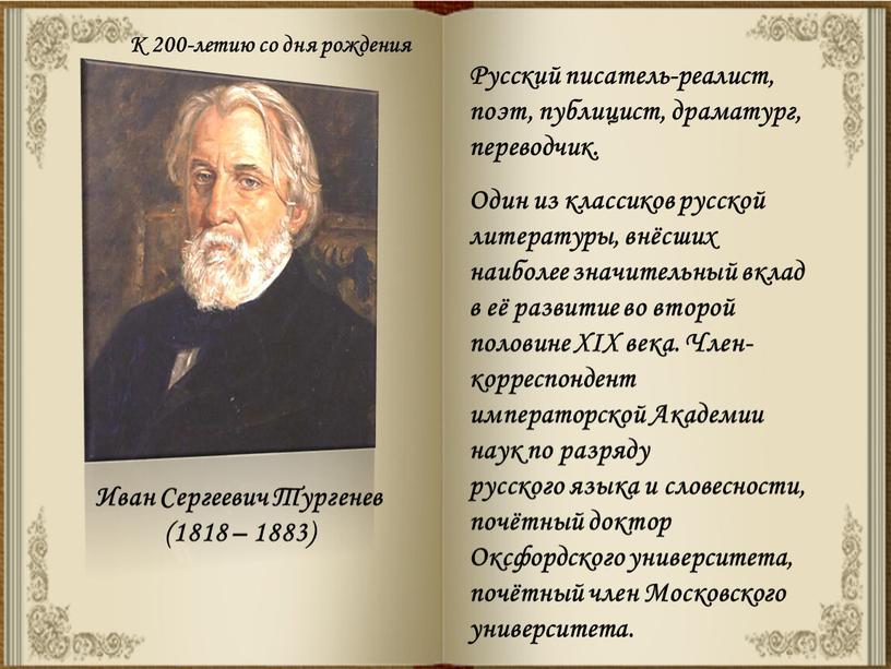 Русский писатель-реалист, поэт, публицист, драматург, переводчик