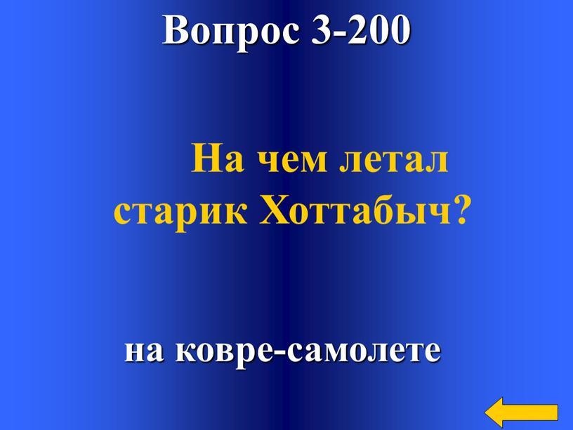 Вопрос 3-200 на ковре-самолете