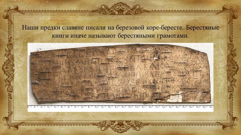 Наши предки славяне писали на березовой коре-бересте