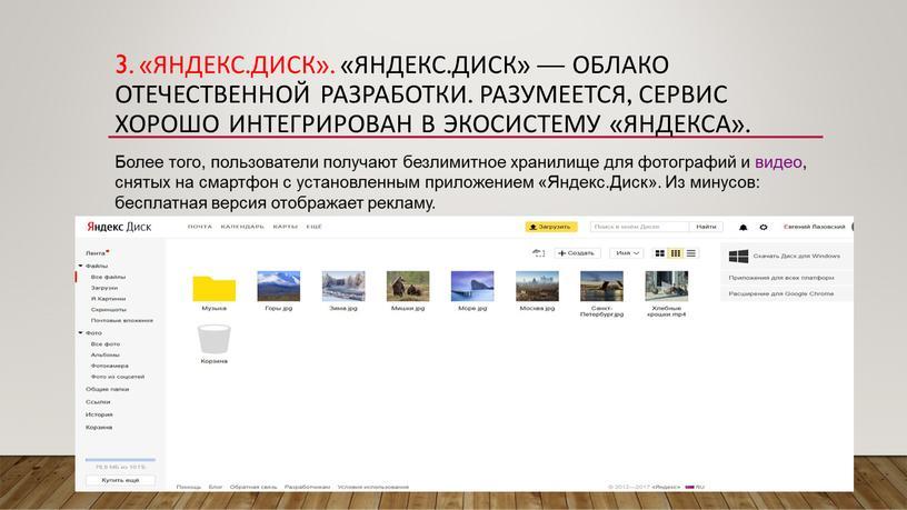 Яндекс.Диск». «Яндекс.Диск» — облако отечественной разработки