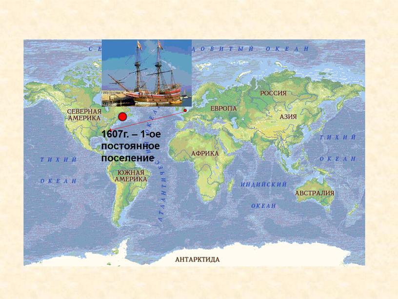 1607г. – 1-ое постоянное поселение