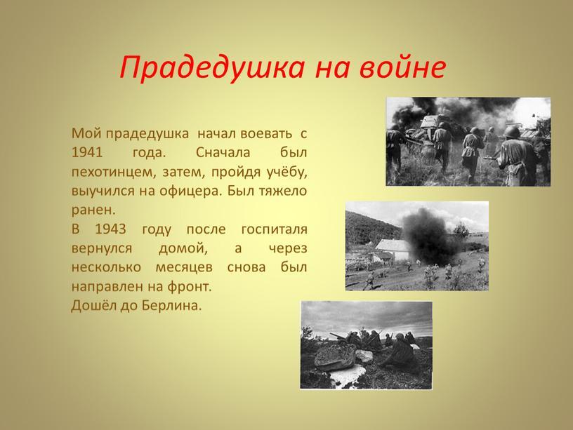 Прадедушка на войне Мой прадедушка начал воевать с 1941 года