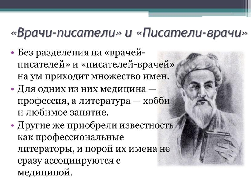 Врачи-писатели» и «Писатели-врачи»