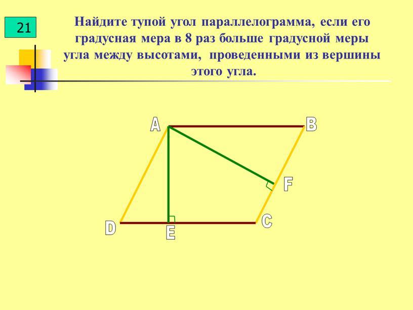 Найдите тупой угол параллелограмма, если его градусная мера в 8 раз больше градусной меры угла между высотами, проведенными из вершины этого угла