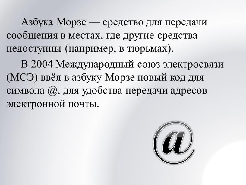 Азбука Морзе — средство для передачи сообщения в местах, где другие средства недоступны (например, в тюрьмах)