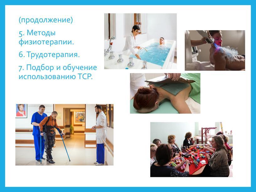 Методы физиотерапии. 6. Трудотерапия