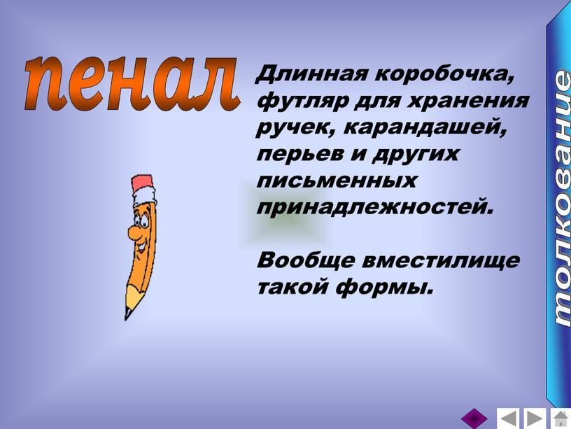 Длинная коробочка, футляр для хранения ручек, карандашей, перьев и других письменных принадлежностей
