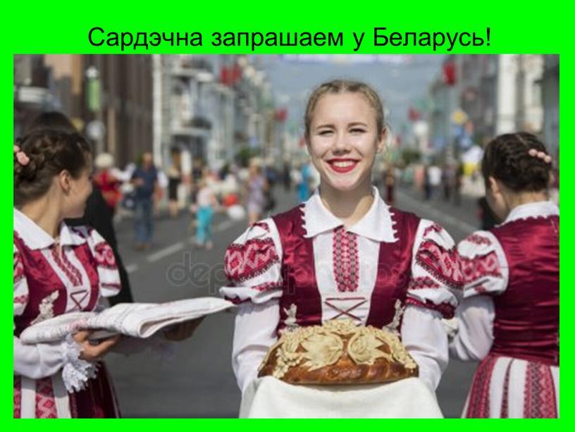 Сардэчна запрашаем у Беларусь!
