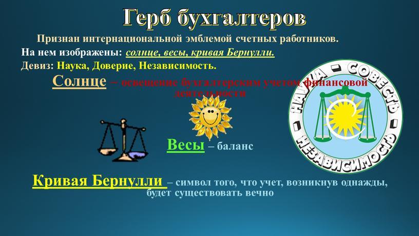 Признан интернациональной эмблемой счетных работников