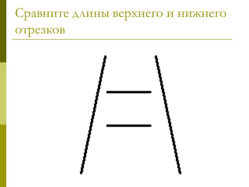 Сравните длины верхнего и нижнего отрезков
