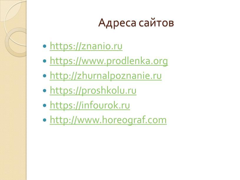Адреса сайтов https://znanio.ru https://www