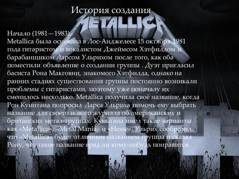 История создания Начало (1981—1983)