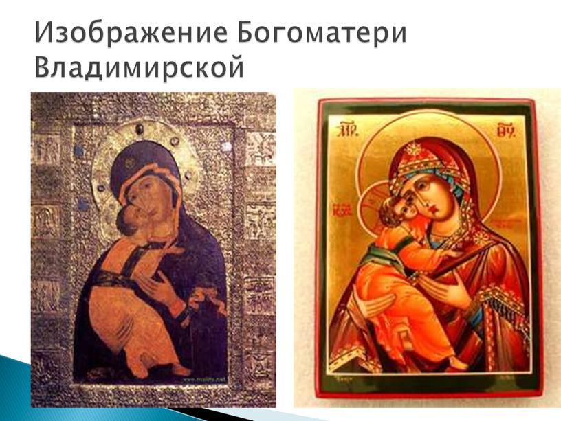 Изображение Богоматери Владимирской