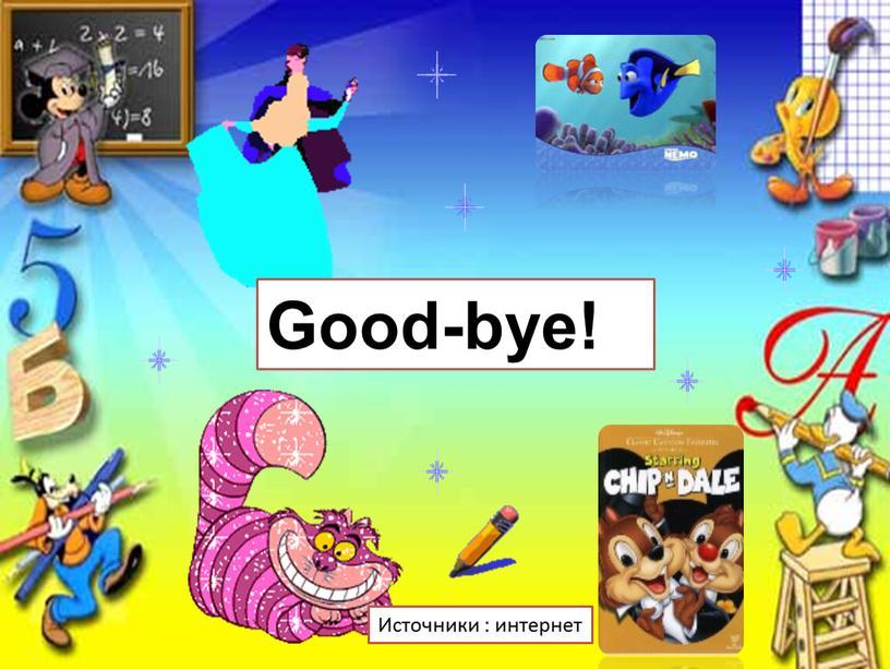 Good-bye! Источники : интернет