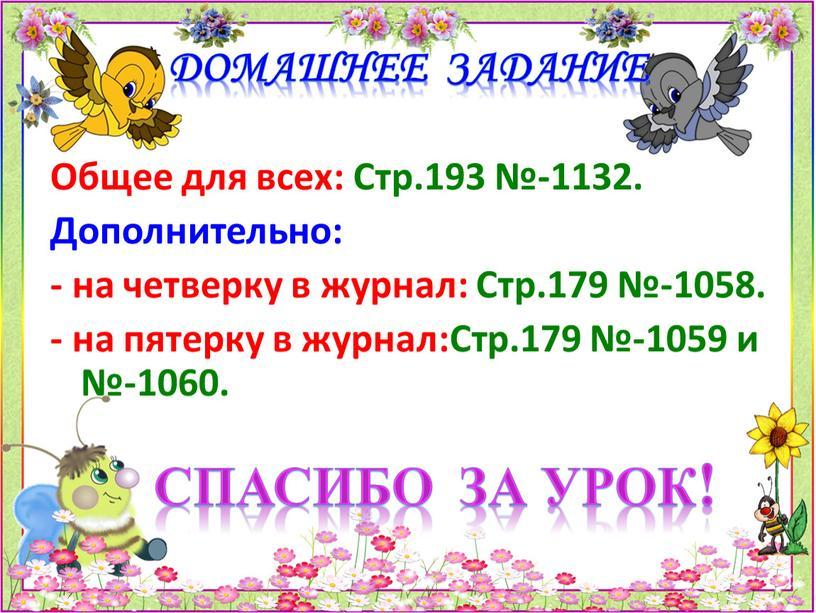Общее для всех: Стр.193 №-1132