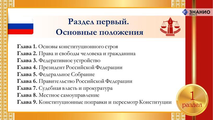 Глава 1. Основы конституционного строя